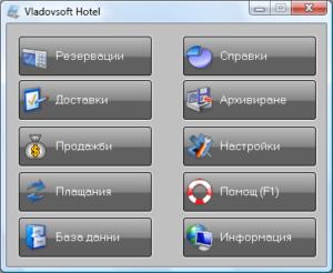 Хотел 9.1.0