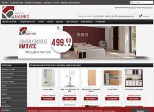 Мебели Банко е онлайн магазин за продажба на мебели и аксесеори за дома, хотела, офиса, градината. Компанията е създадена през 1998 г. и вече над 20 години е неизменно на пазарана едро и дребно. мебели, банко, стол, маса, холна маса, диван, обзавеждане, мебели за хол, мебели за спалня, мебели за кухня, плотове, бар столове, антре, гардероб, люлеещ стол, офис мебели, офис бюро, офис стол