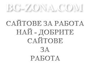 Сайтове за работа